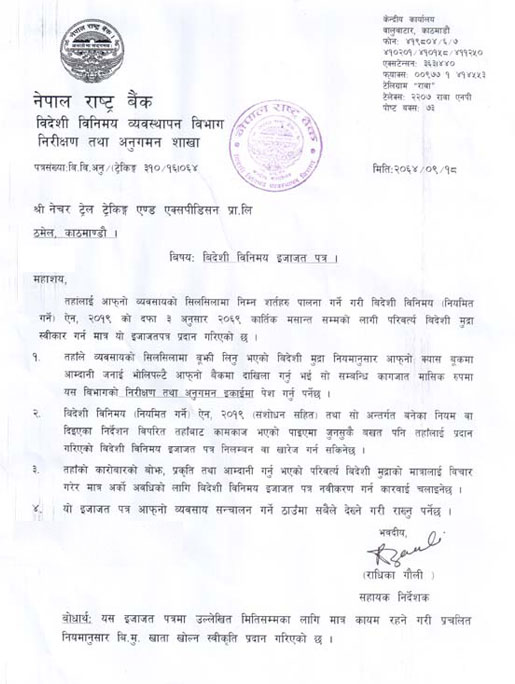 Job Application Letter Sample In Nepali Language Cover